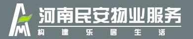 河南民安物业服务有限公司
