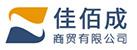 郑州佳佰成商贸有限公司