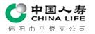 中国人寿保险股份有限公司信阳分公司
