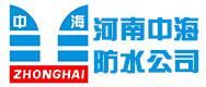 河南中海防水工程有限公司