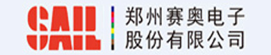 鄭州賽奧電子股份有限公司