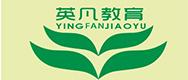 郑州英凡教育信息咨询有限公司