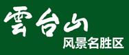 云台山旅游发展有限公司