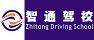 鄭州市智通機動車駕駛員培訓學校