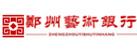 河南艺术银行艺术品股份有限公司