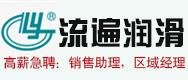 鄭州流遍潤滑設備有限公司