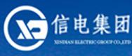 信电电器集团有限公司