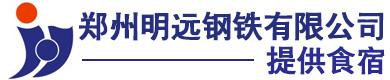 郑州明远钢铁有限公司
