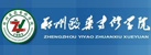 郑州医药专修学院