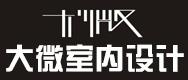 郑州大微室内设计有限公司
