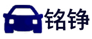 河南铭铮汽车服务有限公司