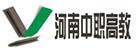 河南中职高教图书发行有限公司