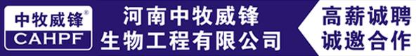 河南中牧威锋生物工程有限公司
