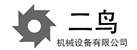 鄭州二鳥機械設備有限公司