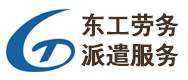 河南东工劳务派遣服务有限公司