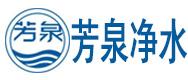 郑州市芳泉净水设备有限公司