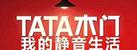 TATA木门信阳旗舰店