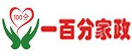 郑州一百分家政服务有限公司