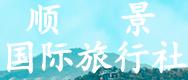 河南顺景国际旅行社有限公司