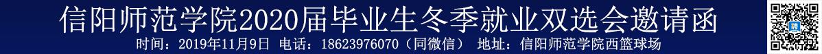 信阳师范学院2020届毕业生冬季
