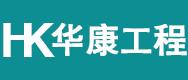 河南華康工程技術咨詢有限公司