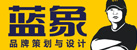 郑州蓝象品牌策划有限公司
