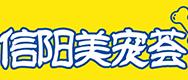信阳市美宠荟实业有限公司