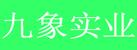 信阳九象实业有限公司