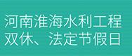 河南淮海水利工程建设有限公司