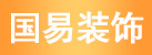 河南国易装饰工程有限公司