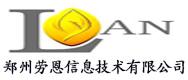 鄭州勞恩信息技術有限公司
