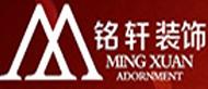 河南铭轩装饰工程有限公司