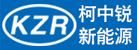 郑州柯中锐新能源科技有限公司