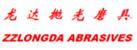 郑州龙达磨料磨具有限公司