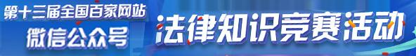 第十三屆全國百家網站法律知識競賽活動
