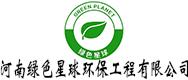 河南绿色星球环保工程有限公司
