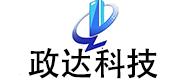 河南政达信息科技有限公司