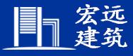 鄭州宏遠建筑設計有限公司