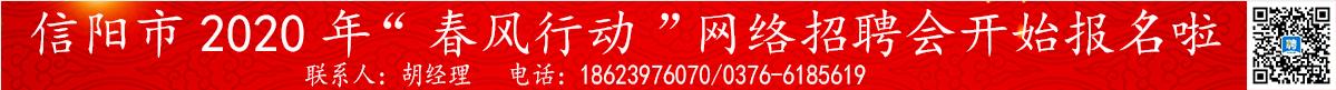 """2020年信阳市""""春风行动""""网络招聘会"""