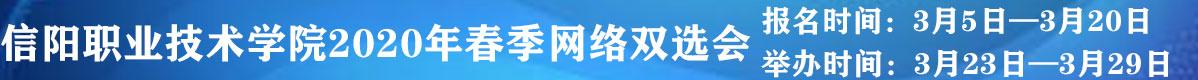 2020信阳职业技术学院春招会