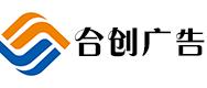 河南合创广告有限责任公司