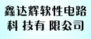 河南鑫达辉软性电路科技有限公司