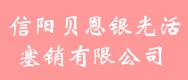 信阳贝恩银光活塞销有限公司