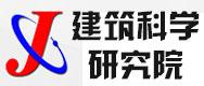 河南省建筑科学研究院有限公司设计六院