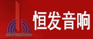 河南恒發燈光音響工程有限公司
