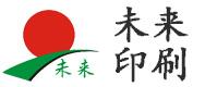 鄭州未來制版印務有限公司