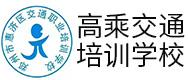 鄭州市惠濟區高乘交通職業培訓學校