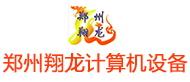 郑州翔龙计算机设备有限公司