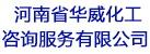 河南省华威化工咨询服务有限公司