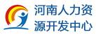 河南省人力资源开发中心